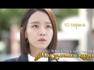 My Golden Life / Моя золотая жизнь - 10 серия