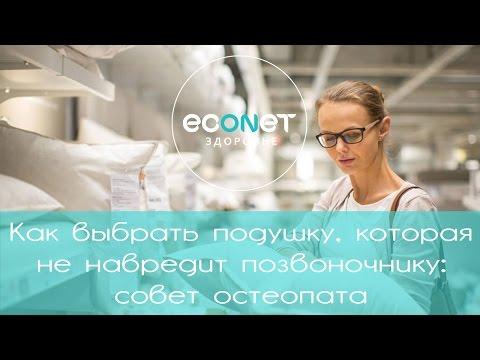 Как выбрать подушку, которая не навредит позвоночнику: совет остеопата | ECONET.RU