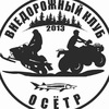Мотомастерская Осётр