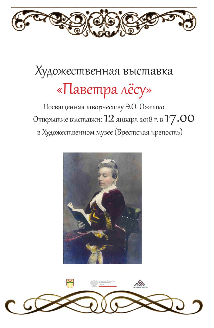 В Бресте готовят выставку «Паветра лёсу», посвященную творчеству Элизы Ожешко
