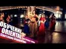 Обучение Восточным Танцам для детей / Танец живота Одинцово/ Oriental