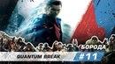 Quantum Break - Boroda - 11 выпуск финал