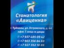 """Стоматология ООО """"Авиценна"""""""