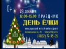 День ёлки 23 декабря в Ярославском музее-заповеднике - Праздник для всей семьи