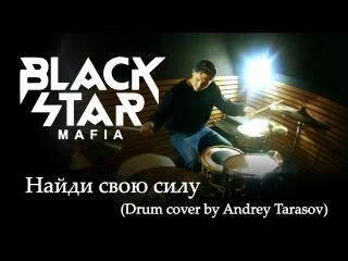 Black Star Mafia (Мот, L'ONE, Тимати) - Найди свою силу (Drum cover by Andrey Tarasov)