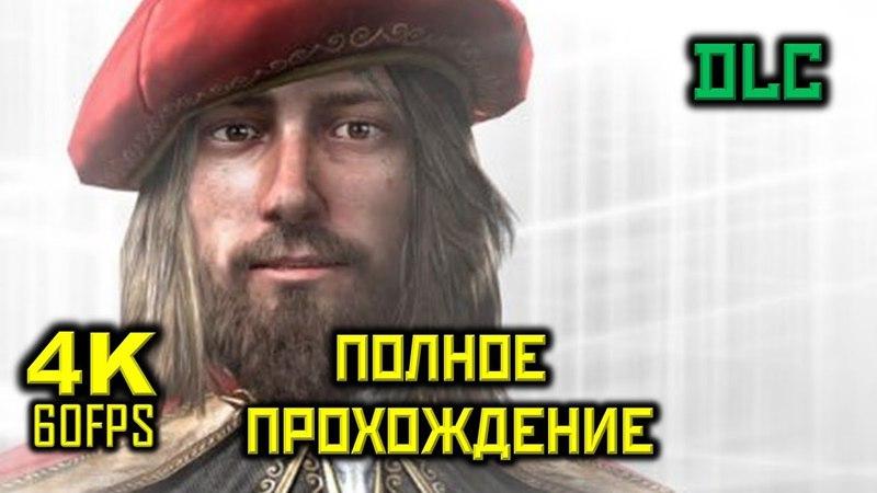 Assassins Creed Brotherhood, DLC Исчезновение Леонардо, Полное Прохождение [PC | 4K | 60 FPS]