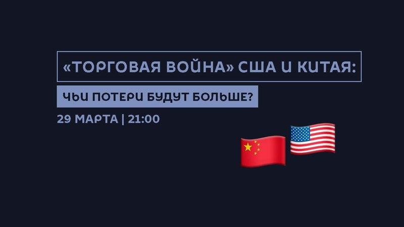 В центре внимания 29.03.18 «Торговая война» США и Китая чьи потери будут больше