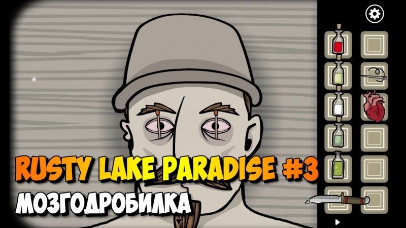 Мозгодробилка! Rusty lake paradise 3/The Binding of Isaac