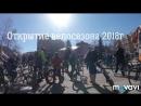 Открытие вело сезона в городе Железнодорожный 2018г.