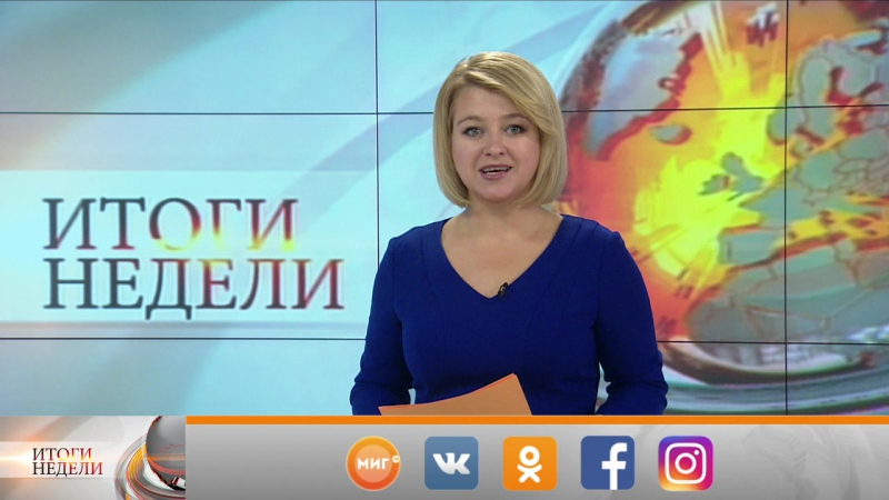 Анонс программы Итоги недели 23.09.2017
