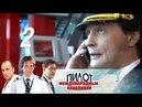 Пилот международных авиалиний. Серия 2 (2011) @ Русские сериалы