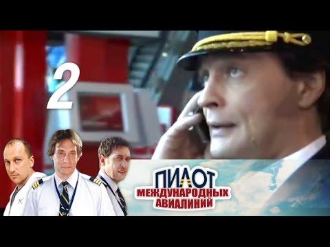Пилот международных авиалиний Серия 2 2011 @ Русские сериалы
