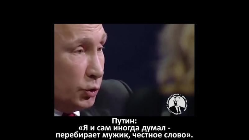 Владимир Владимирович за словом в карман не лезет