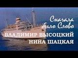 Владимир Высоцкий и Нина Шацкая. Сначала было Слово печали и тоски Контрабанда, 1974. OST