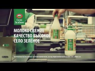 Молоко СВЕЖЕЕ. Качество ВЫСОКОЕ. Село ЗЕЛЁНОЕ!