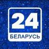 Беларусь 24 онлайн