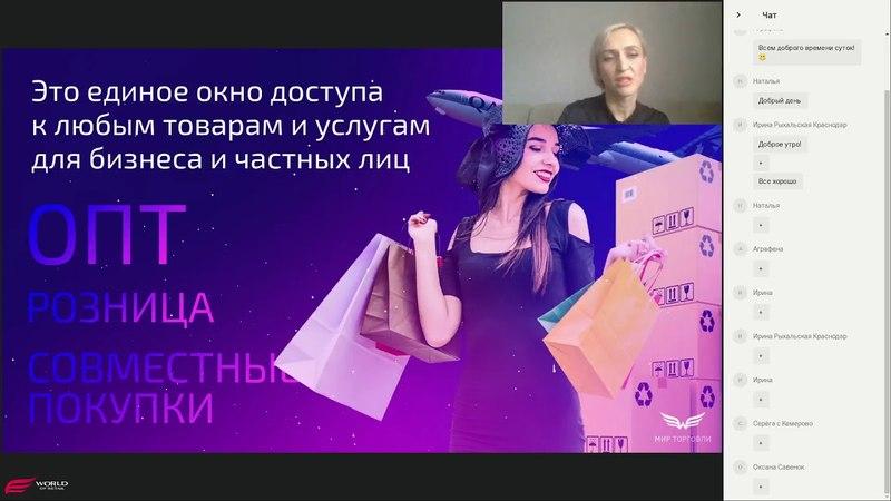 Презентация World of Retail от 14.05.2018