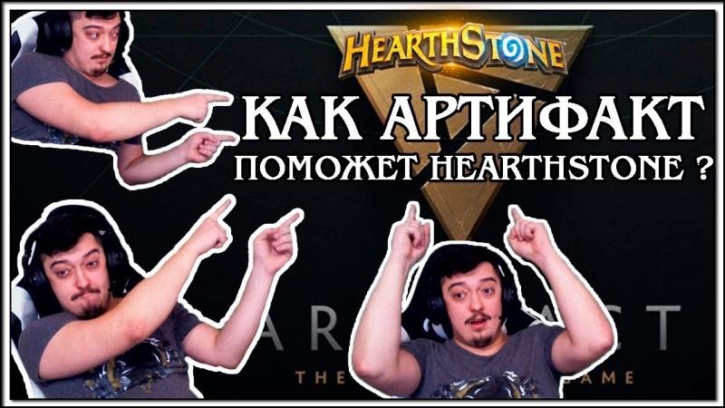 [HSGruve] КАК ИГРА ARTIFACT ПОМОЖЕТ HEARTHSTONE ?