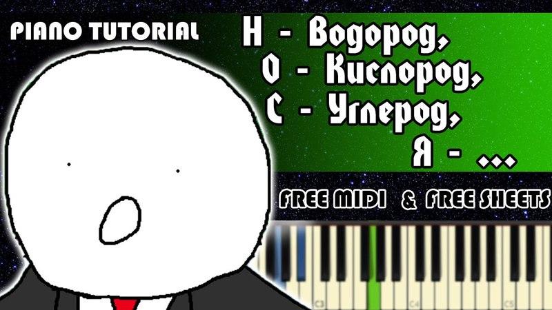 Как играть: H - Водород, O - Кислород, C - Углерод, Я - ... | MIDI и НОТЫ