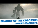 Shadow of the Colossus - Трейлер сравнение