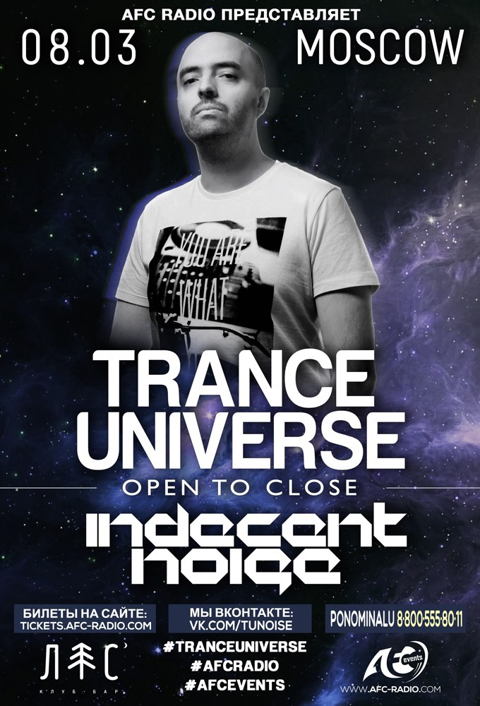 Афиша Trance Universe: Indecent Noise OTC 8 марта