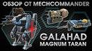 War Robots. Galahad. 2 Magnum and Taran. Точность и расчетливость!