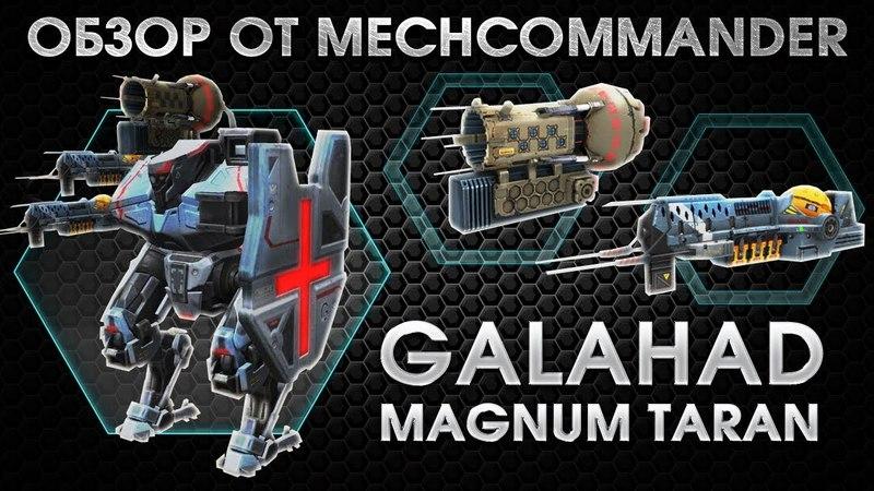 War Robots. Galahad. 2 Magnum and Taran. Точность и расчетливость! » Freewka.com - Смотреть онлайн в хорощем качестве