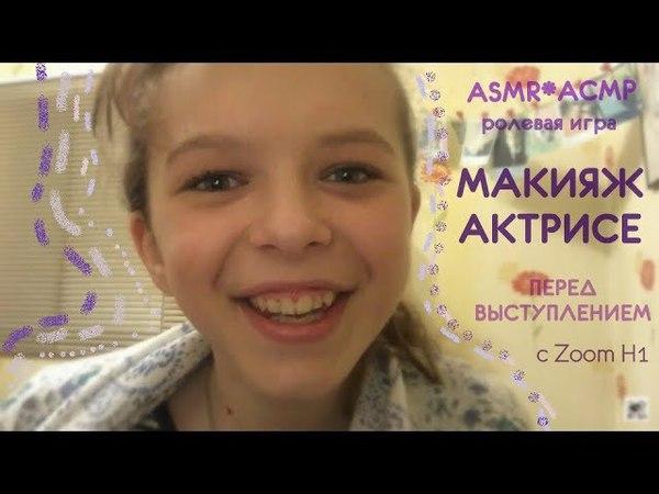 ASMR*АСМР♛ролевая игра |♛ МАКИЯЖ АКТРИСЕ ПЕРЕД ВЫСТУПЛЕНИЕМ ♛| шёпот|whisper » Freewka.com - Смотреть онлайн в хорощем качестве