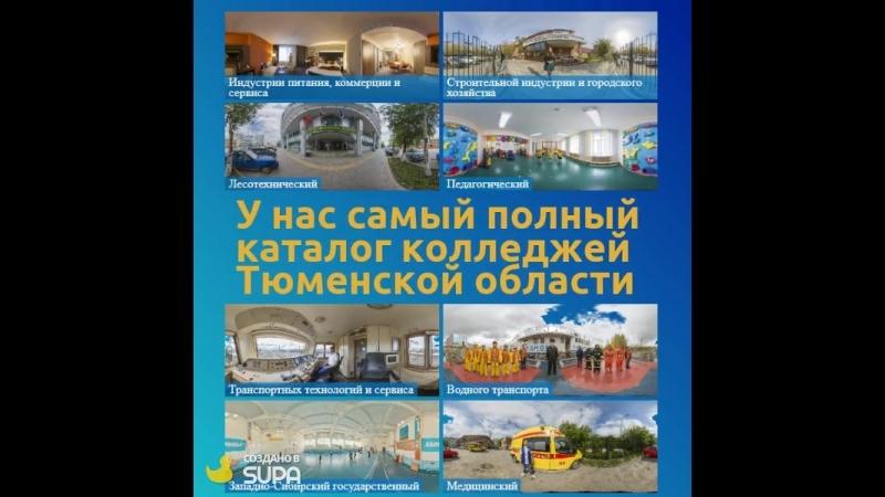 У нас самый полный каталог коледжей Тюменской области