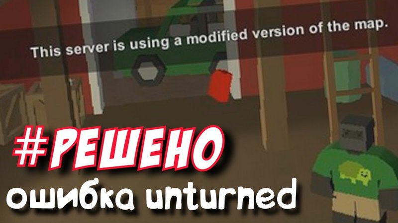 Ошибка в Unturned на сервере STARLAND: This server is using a modified version of the map