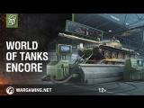 Протестируй новый движок – World of Tanks enCore