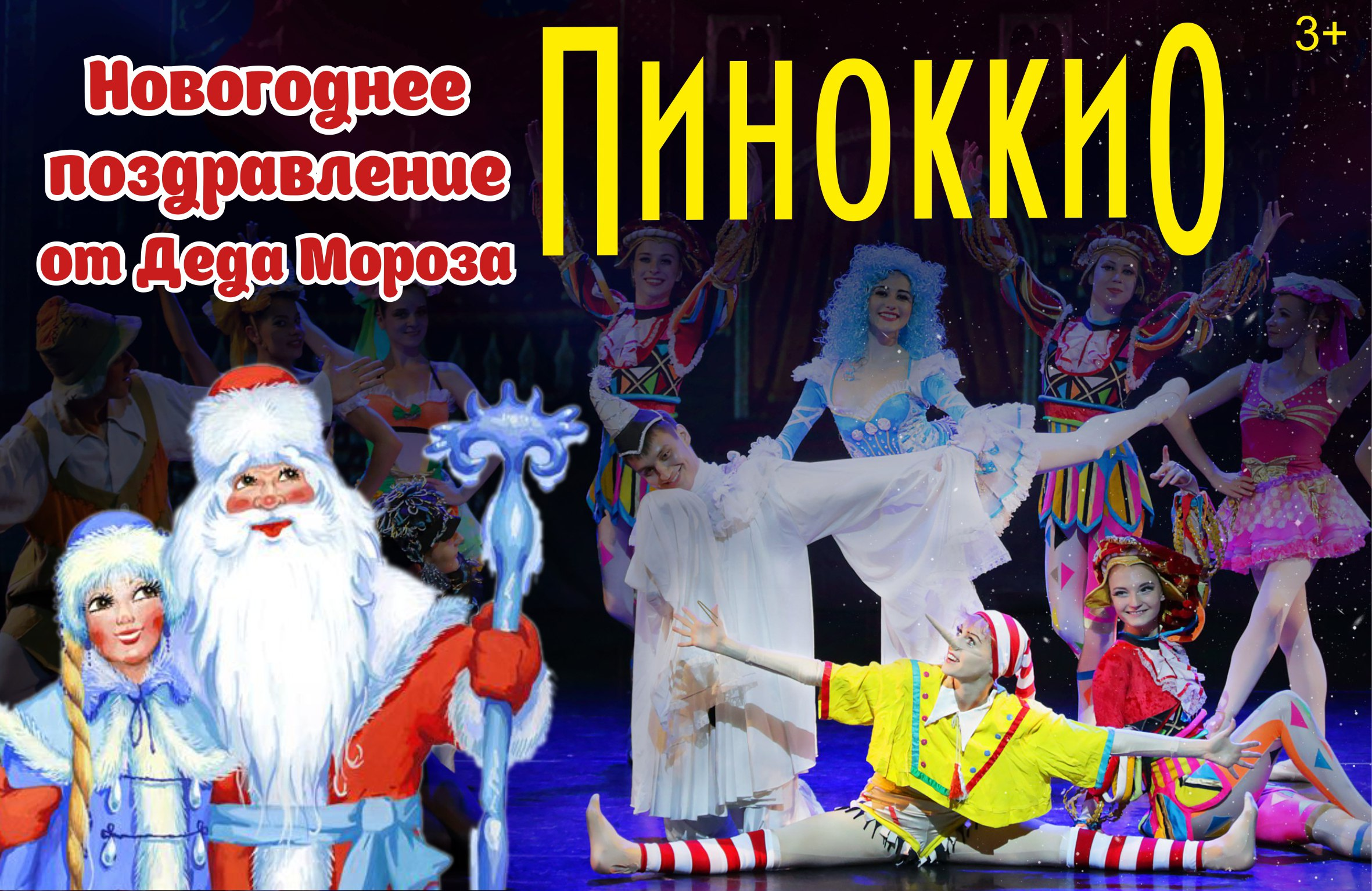 Купить билеты на Пиноккио