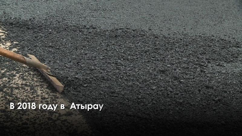 Атырау облысында жаңа жолдар салу жұмысы жалғасуда смотреть онлайн без регистрации