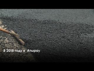 Атырау облысында жаңа жолдар салу жұмысы жалғасуда