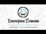 Ведущая на свадьбу Екатерина Павлова