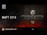 World of Tanks 1.0. Март 2018. Геймплейный трейлер