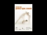Долгий Путь Слонов. 28 апреля. Театр на обочине. Тизер