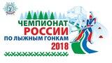 Чемпионат России по лыжным гонкам 2018 года. Классический стиль. Женщины 10 км.