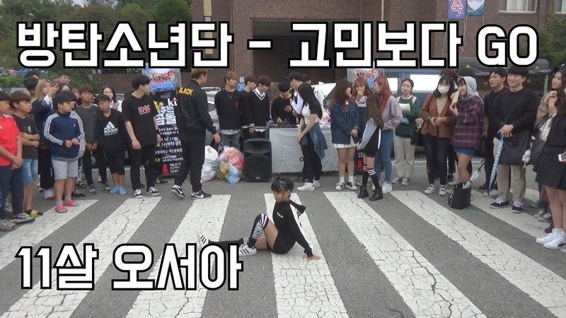 11살 오서아! 방탄소년단 고민보다 GO !! (BTS - GOGO)(춤추는곰돌 AF STARZ)