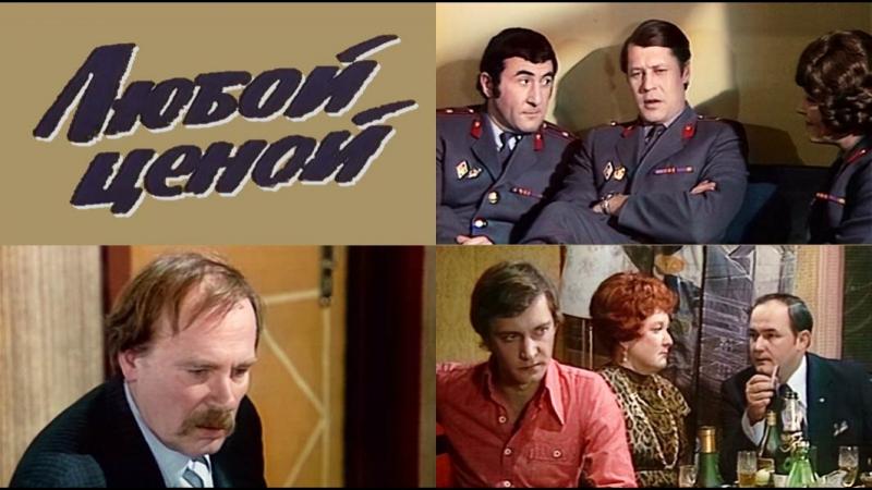 Дело № 11. Любой ценой_1977 (детектив).