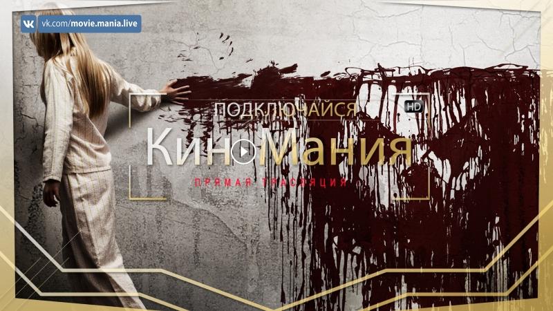 🔴Кино▶Мания HD/:Зловещий/Жанр:Ужасы:/(2011)