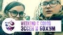 VLOG 10: Weekend с Совой, Эссен, Бохум, коллекционные фигурки