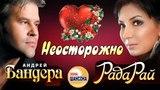 Эдуард Изместьев и Рада Рай - Неосторожно