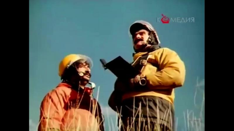 Покорители гор (СССР, Грузия-фильм, 1977)