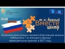 Вместе - Концерт Россия Великая Наша Держава