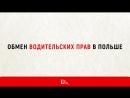 🎯 Обмен водительских прав в Польше Более подробно на нашем блоге тут obmen voditelskih prav v polshe