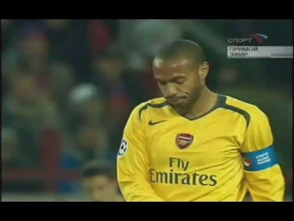ЦСКА 1 0 Арсенал Лондон 17 10 2006 CSKA Moscow vs Arsenal FC