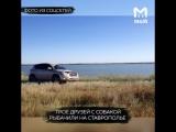 Охотник расстрелял рыбака в Ставрополье