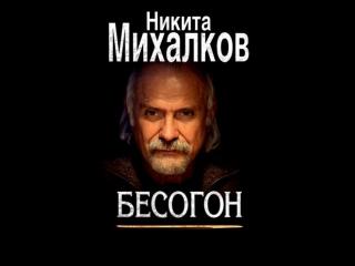 Бесогон TV (Если не мы, то нас) 01.06.2018
