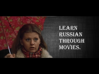Learn Russian through movies 11 of 11
